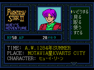 Screenshot Thumbnail / Media File 1 for [SegaNet] Phantasy Star II - Huey's Adventure (Japan)